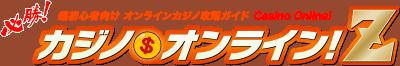 casinoonline.jp logo