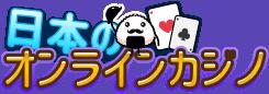 Japanese online casino logo